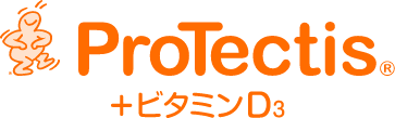 ProTectis+ビタミンD3